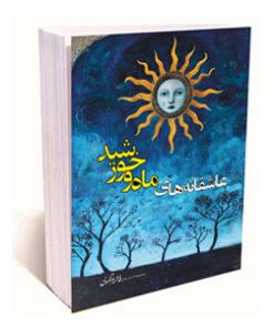 عاشقانه های ماه و خورشید