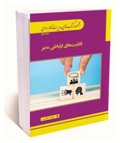 مجموعه کتاب های مدیریت کاربردی جلد دوم قابلیت های ارتباطی مدیر1
