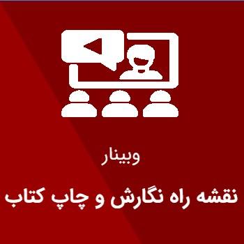 وبینار نقشه راه نگار و چاپ کتاب