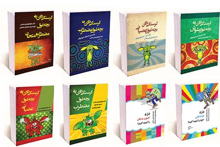 مجموعه کتاب های بچه غول