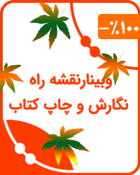 وبینار نقشه راه نگارش و چاپ کتاب